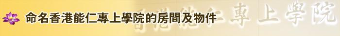 香港佛教僧伽聯合會 會屬 香港能仁專上學院 可命名的地方及物件