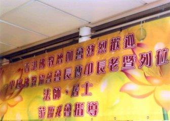 熱烈歡迎中國佛教協會來港橫額